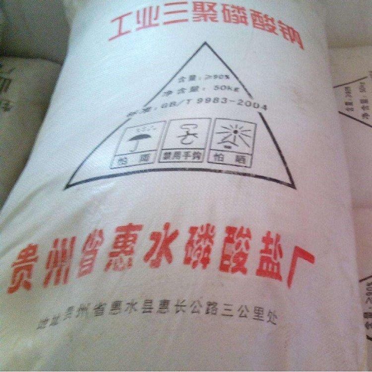 贵州三聚磷酸钠惠水川东瓮福剑峰贵阳三聚磷酸钠贵州金摩尔