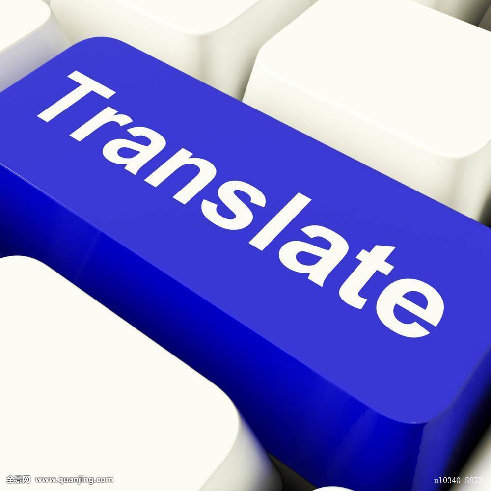 土耳其语翻译-博雅翻译公司-20年品牌机构-专业有资质