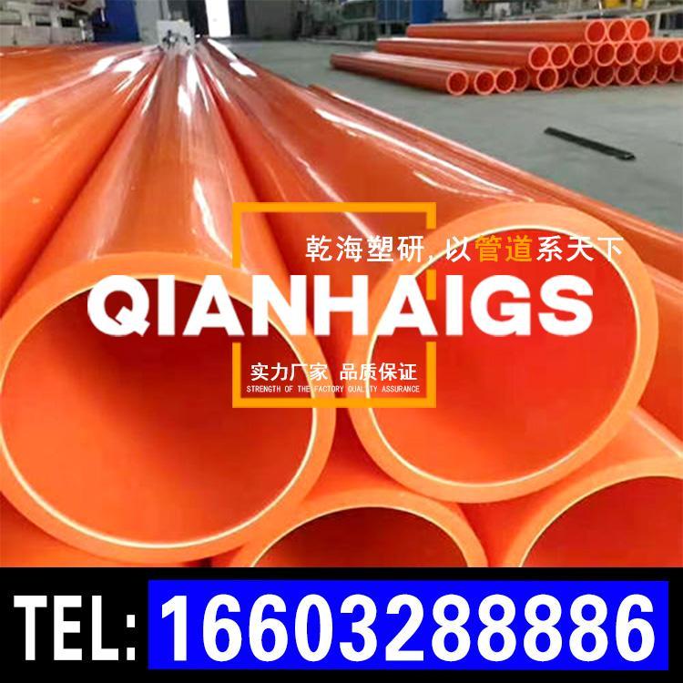 QH/乾海塑研 科技生产非开挖MPP电力管 改性聚丙烯mpp拖拉管 mpp电力排管中国电网合作厂家