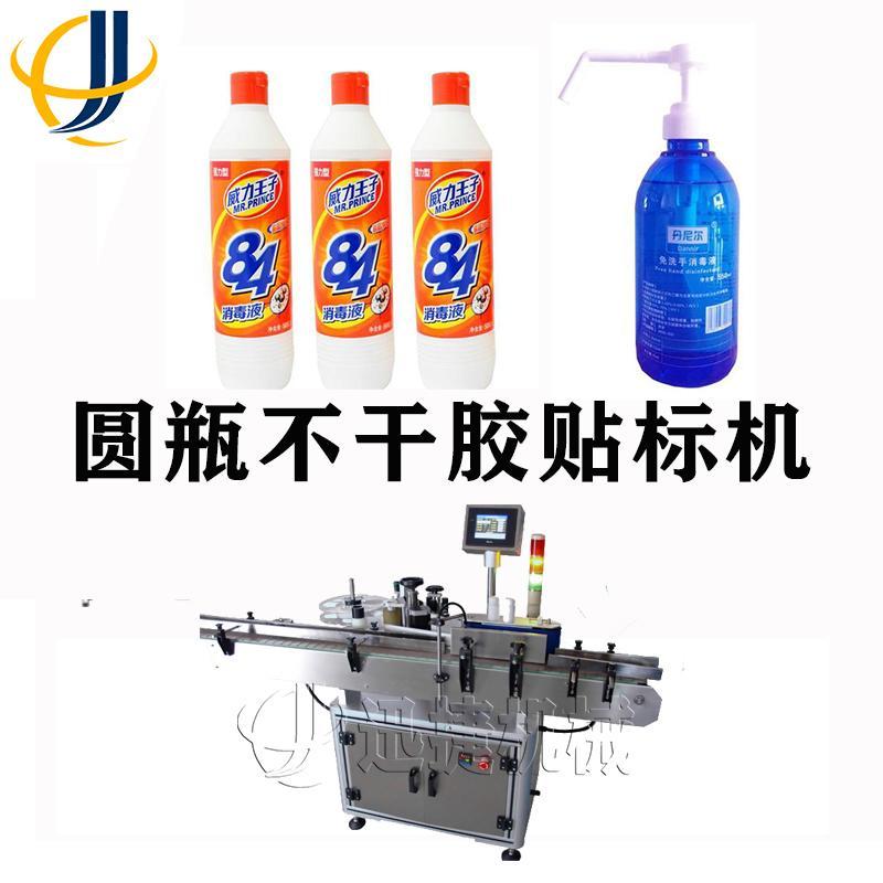 消毒瓶贴标机 塑料圆瓶自动贴标机 现货供应 迅捷机械 xj003