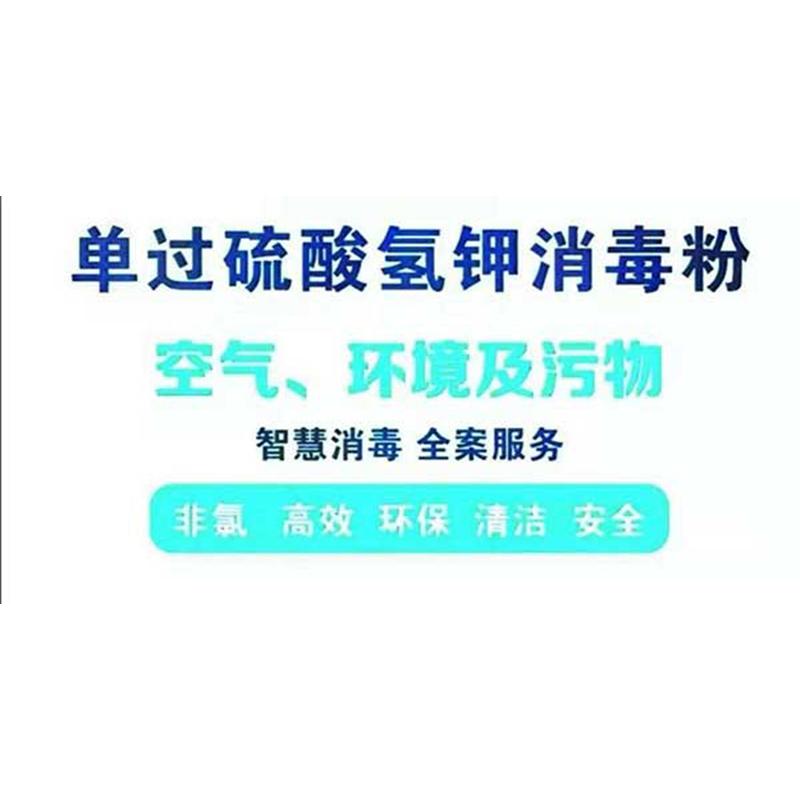 大量供应第5代消毒剂单过硫酸氢钾消毒粉
