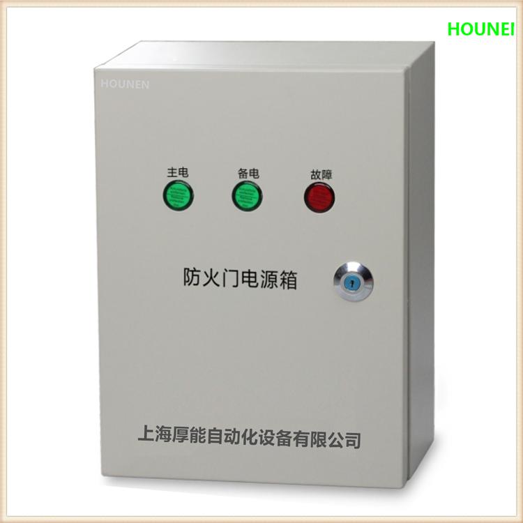 智能防火门监控系统HN-DX防火门电源箱