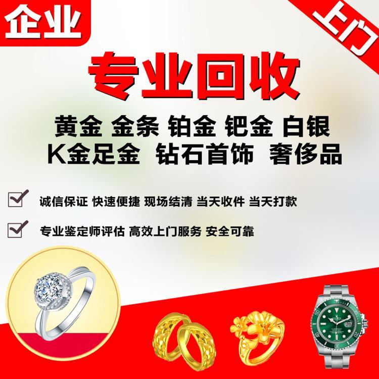 黔东州手表回收名烟名酒回收价格