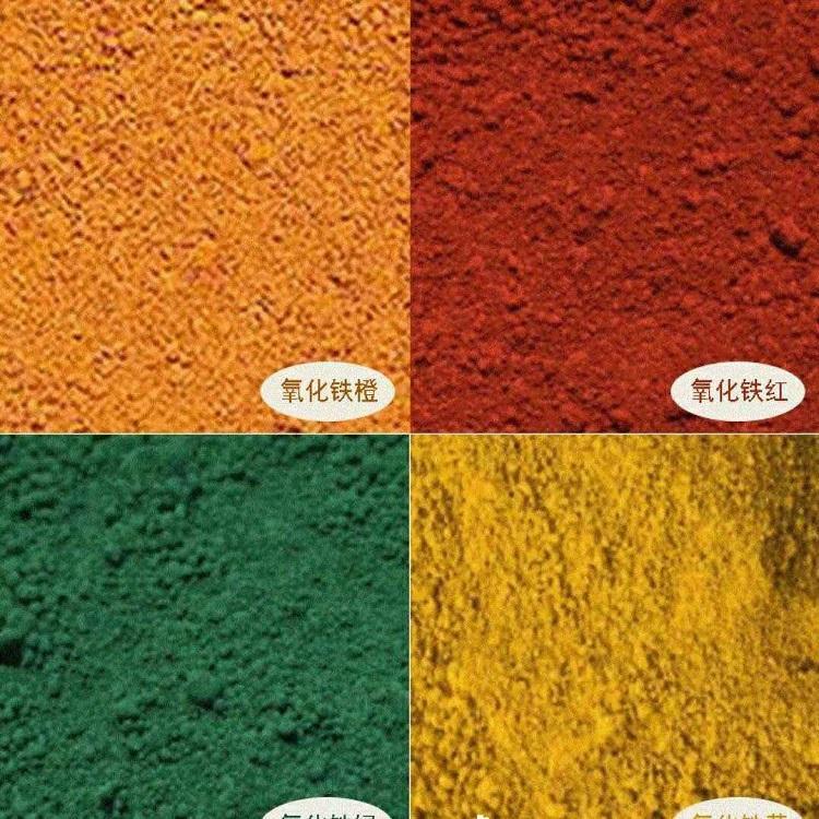 贵阳颜料批发氧化铁黑塑料用颜料贵阳色粉贵州金摩尔批发各型色粉