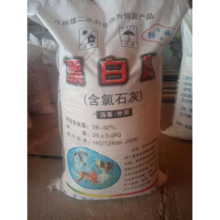 漂白粉 次氯酸钙 氯石灰市场价格