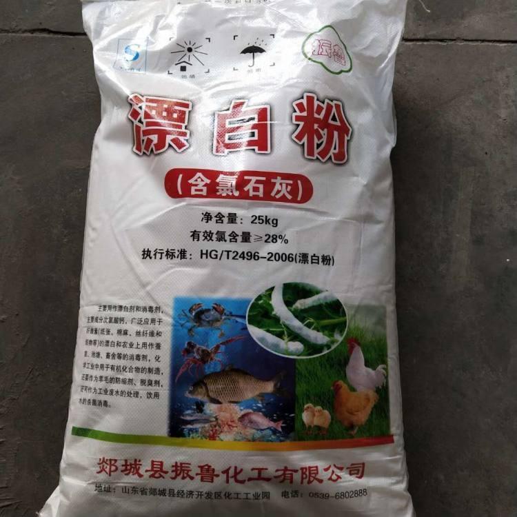 漂白粉 工业级次氯酸钙净化水质漂白粉批发商