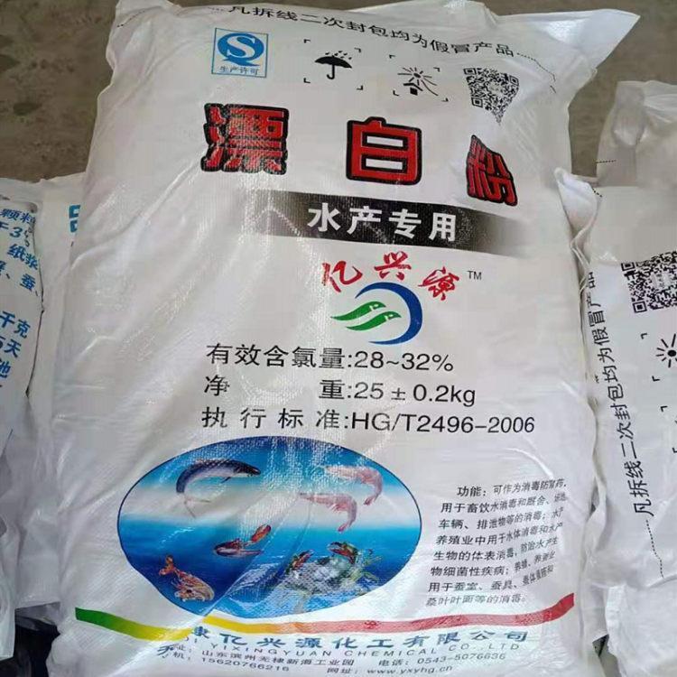 漂白粉 食品级漂白粉 水产消毒用漂白粉市场价格