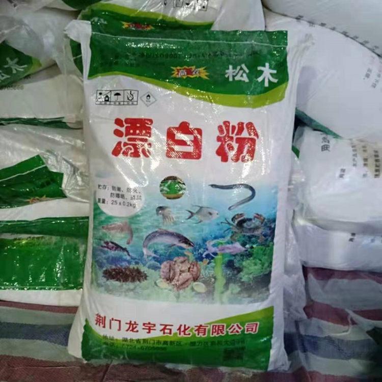 漂白粉 工业级漂白粉 鱼塘消毒专用漂白粉批发