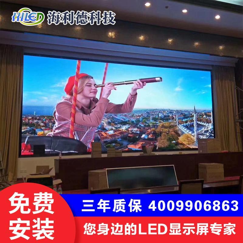 led显示屏室外室内显示屏P2P2.5P3P4全彩广告大屏幕 酒店会议室屏