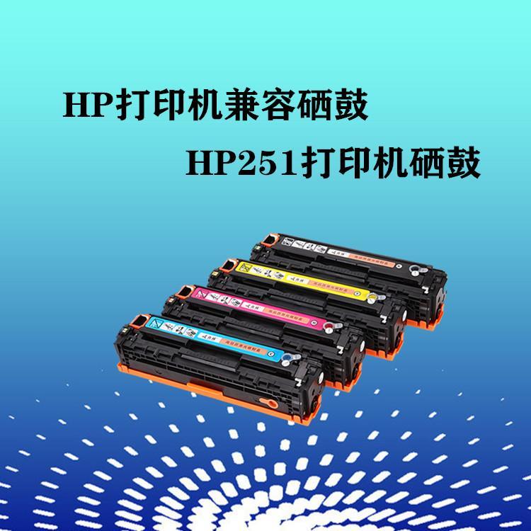 惠普HPM251n打印机硒鼓