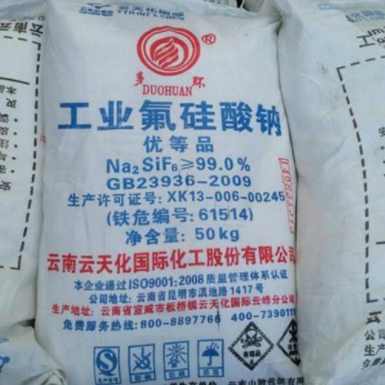 贵州氟硅酸钠生产厂家开磷-云天化陶瓷常用氟硅酸钠贵州金摩尔