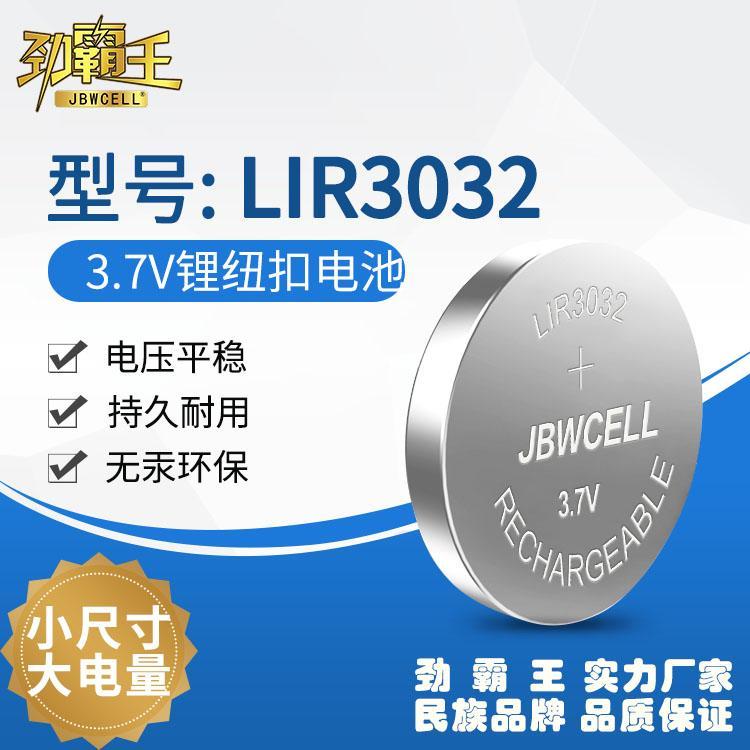 劲霸王LIR3032纽扣电池厂家 高容量3.7V充电纽扣电池RJD3032
