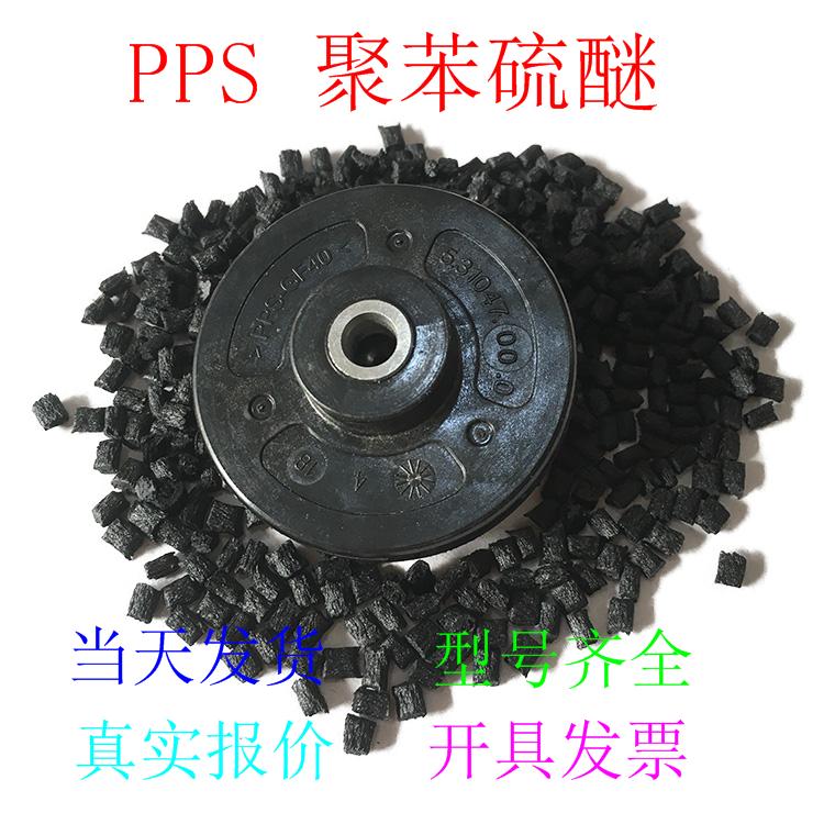 PPS聚苯硫醚可代替美国泰科纳1140L4导电级改性塑料原料