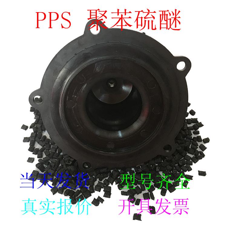 PPS聚苯硫醚美国雪佛龙菲利普R-4-230NA灯头-灯座耐老化改性新料回料