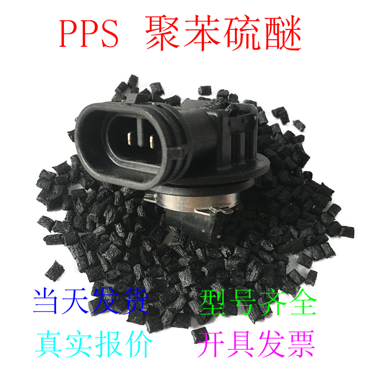 PPS聚苯硫醚美国雪佛龙菲利普R-4-280NADC-DC连接器加玻纤40加玻纤50耐高温注塑料