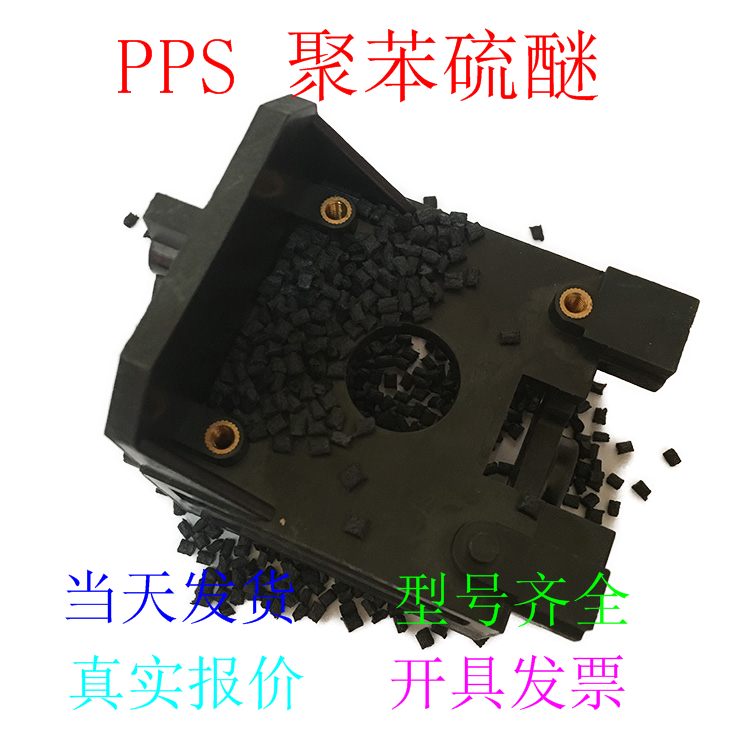 PPS聚苯硫醚美国泰科纳1140L4IC连接器加玻纤60加玻纤70改性塑料原料