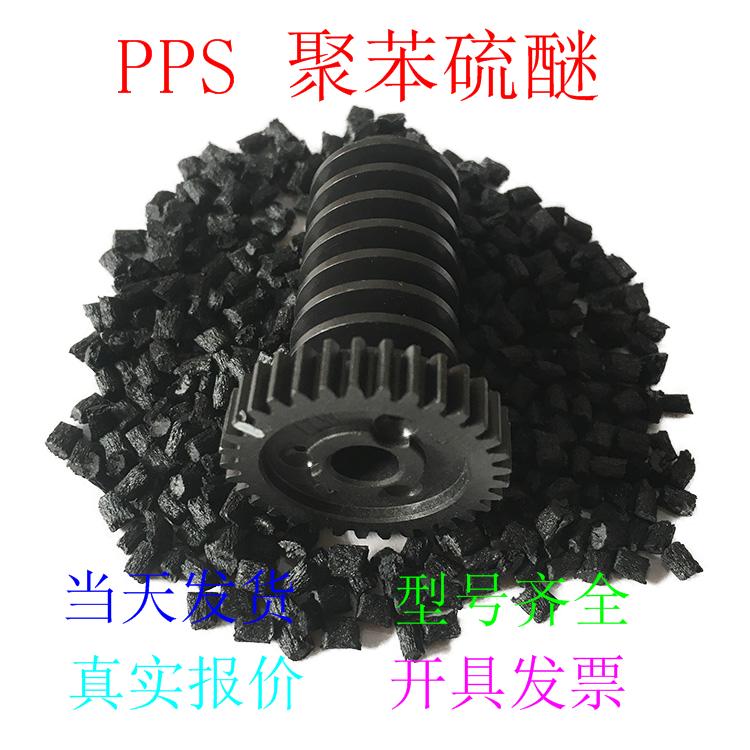 PPS聚苯硫醚美国雪佛龙菲利普R-4-220BL耐腐蚀泵加玻纤30%40%50%70%塑胶颗粒料