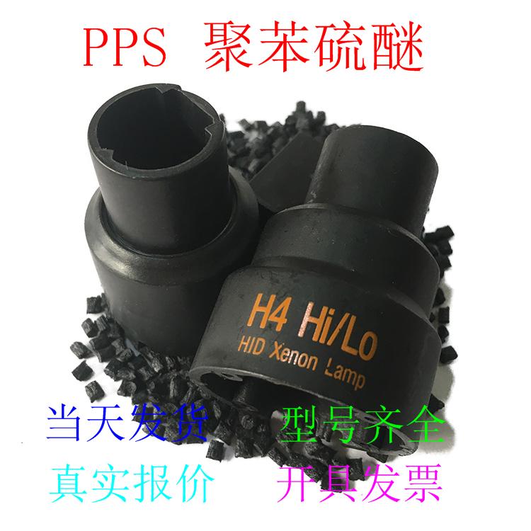 PPS聚苯硫醚美国泰科纳1140L4其他聚合物耐磨刚料特级颗粒