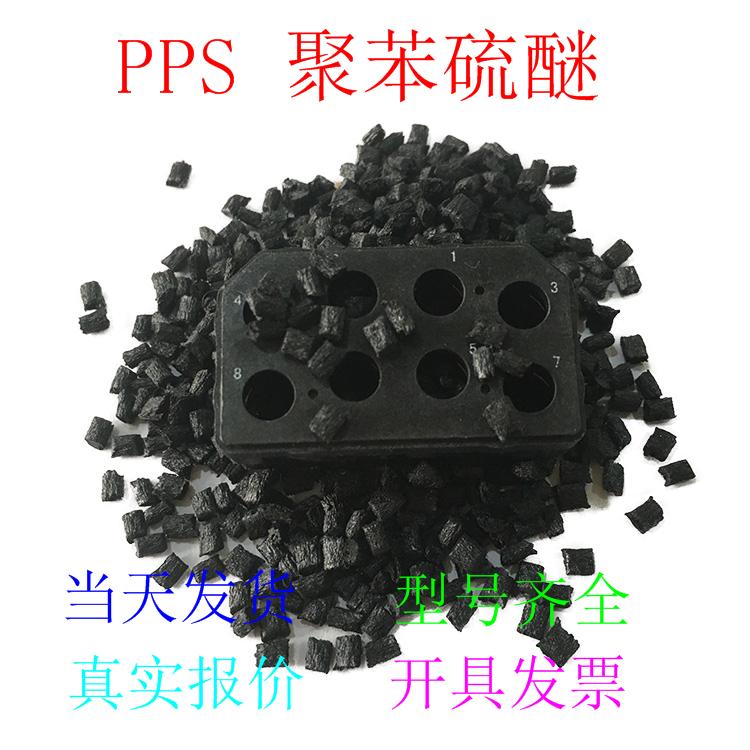 PPS聚苯硫醚可代替日本宝理1130T71高流动耐高温注塑料