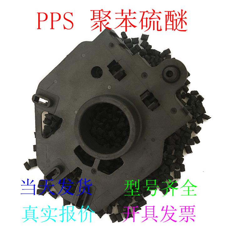 PPS聚苯硫醚美国雪佛龙菲利普BR-111BL手机充电器高滑动改性新料回料