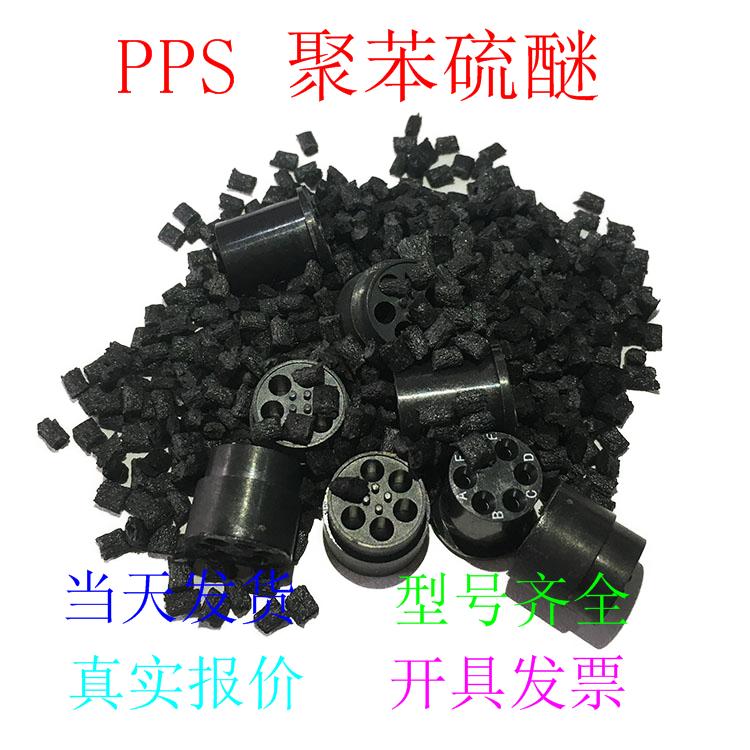 PPS聚苯硫醚A572M法兰阀增韧级改性塑胶颗粒料