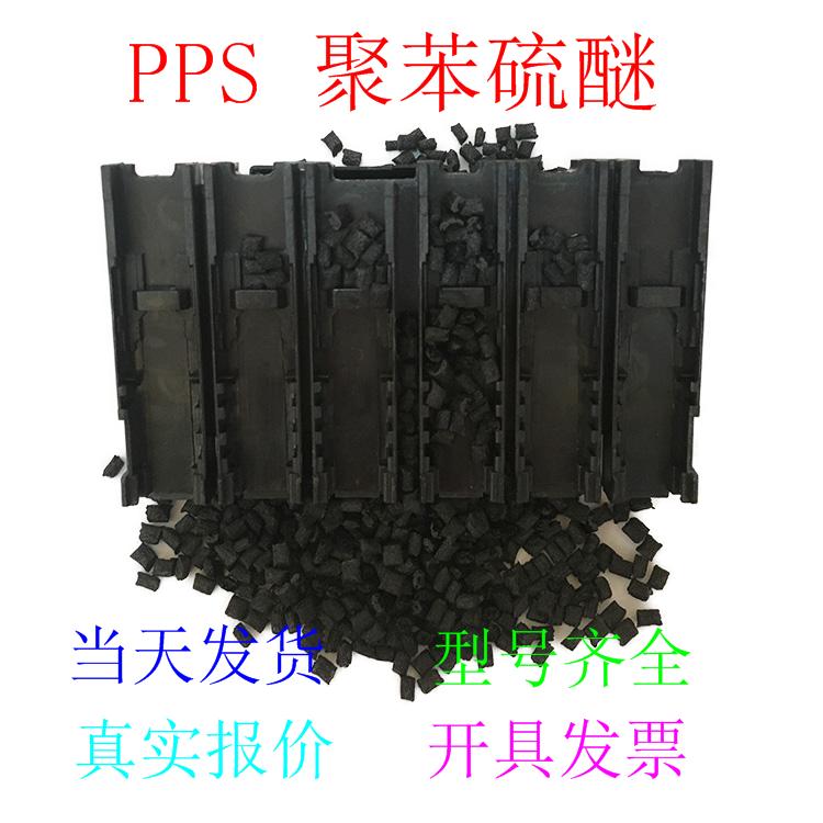 PPS聚苯硫醚美国泰科纳1140L4自动喷砂机耐候耐高温注塑料