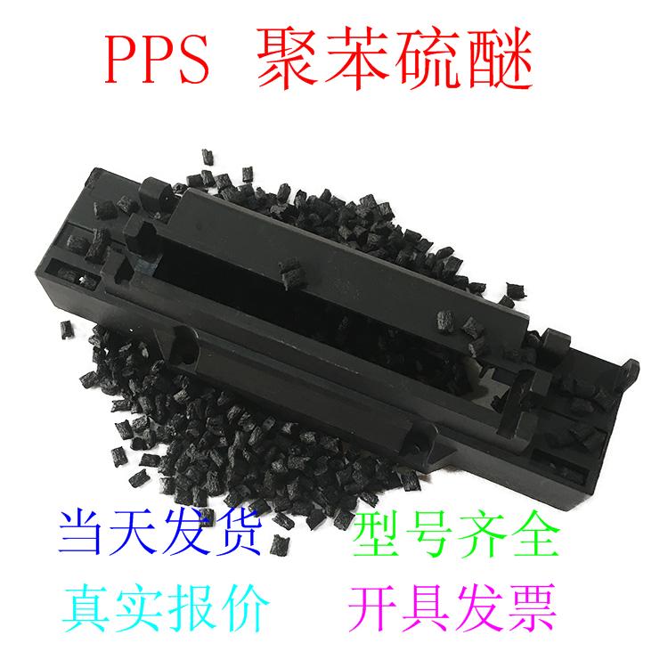PPS聚苯硫醚A572M其他电容器抗静电高强度注塑泮