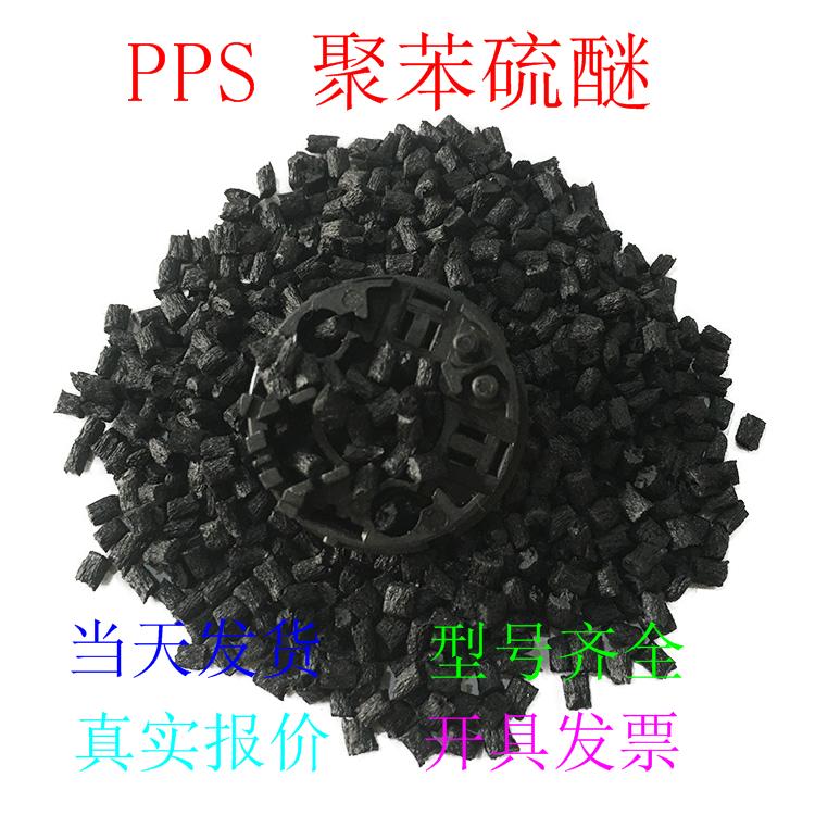 PPS聚苯硫醚美国雪佛龙菲利普R-4-230NA自动喷砂机GF60%65%70%塑胶颗粒料
