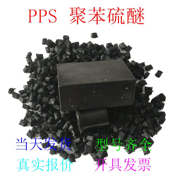 PPS聚苯硫醚美国雪佛龙菲利普R-4-280NA自动喷砂机耐老化塑胶颗粒料