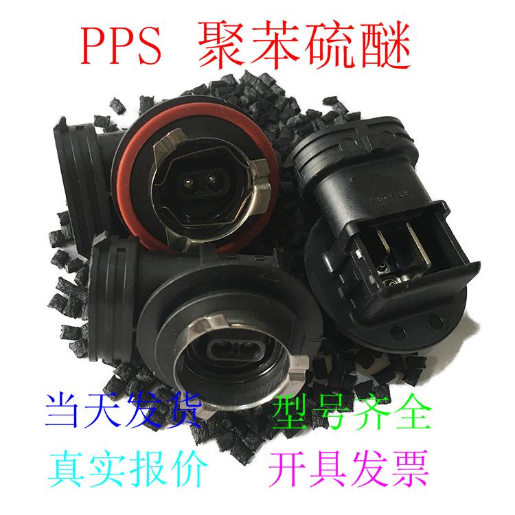 PPS聚苯硫醚可代替美国雪佛龙菲利普R-4-200NA导电级塑胶颗粒料