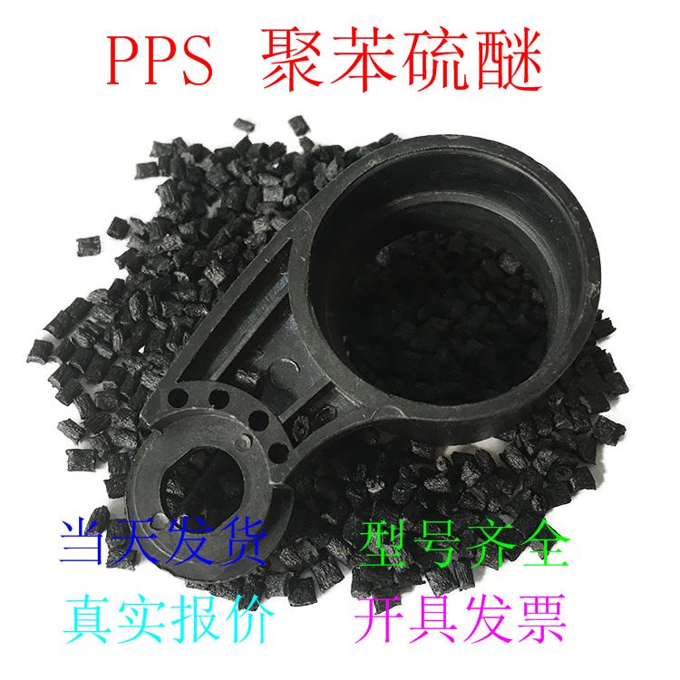 PPS聚苯硫醚新加坡雪佛龙菲利普R-4-200BLLED连接器高流动塑胶颗粒料