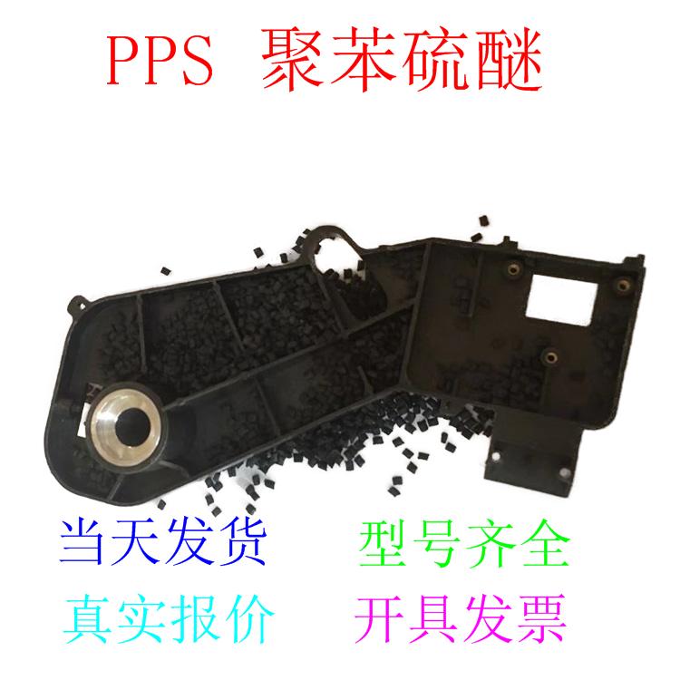 PPS聚苯硫醚美国雪佛龙菲利普R-4-230NA自动喷砂机耐老化塑胶颗粒料