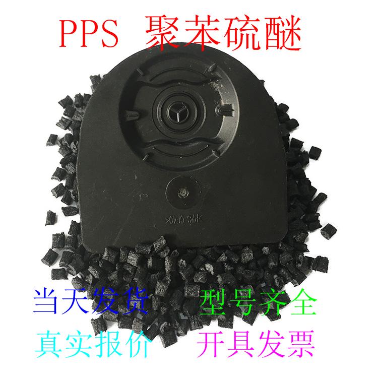PPS聚苯硫醚日本宝理1130T6HD9050其他五金工具增强级改性塑胶颗粒料