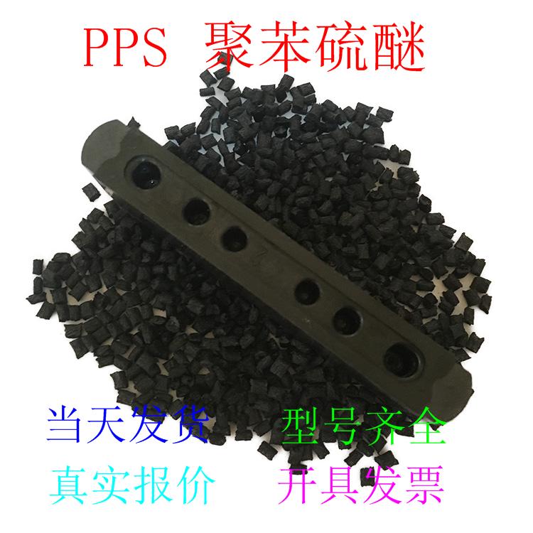 PPS聚苯硫醚基础创新塑料(美国)OX10324BK耐腐蚀泵高抗冲耐高温注塑料