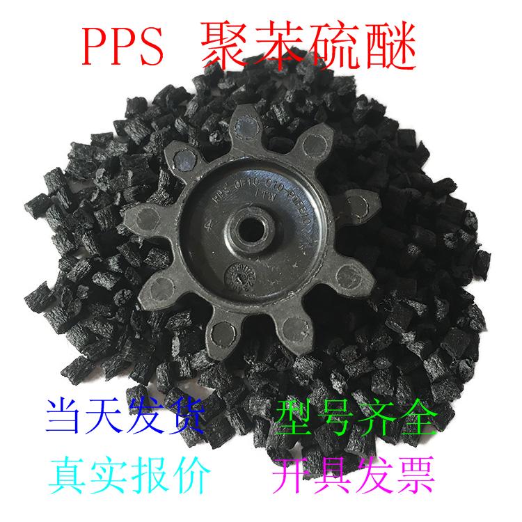 PPS聚苯硫醚美国泰科纳1140L4一次性牙具加玻纤50%60%70%耐高温注塑料