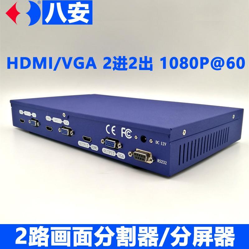 八安高清画面分割器 2路VGA画面分割器 HDMI视频分屏器 工业VGA左右分屏DS-HD201D