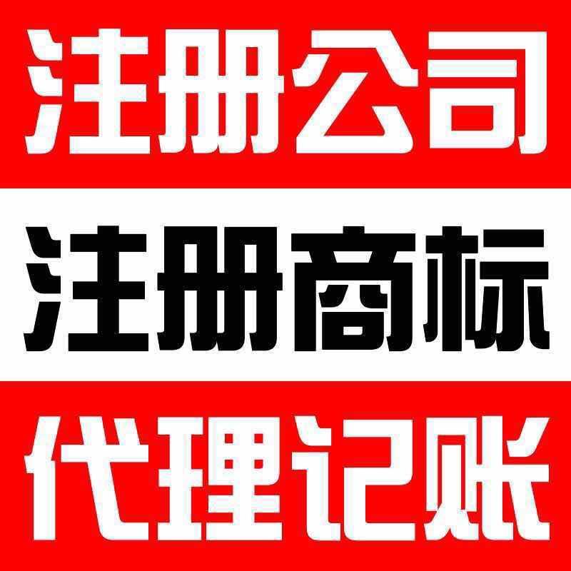天津会计代理记账公司