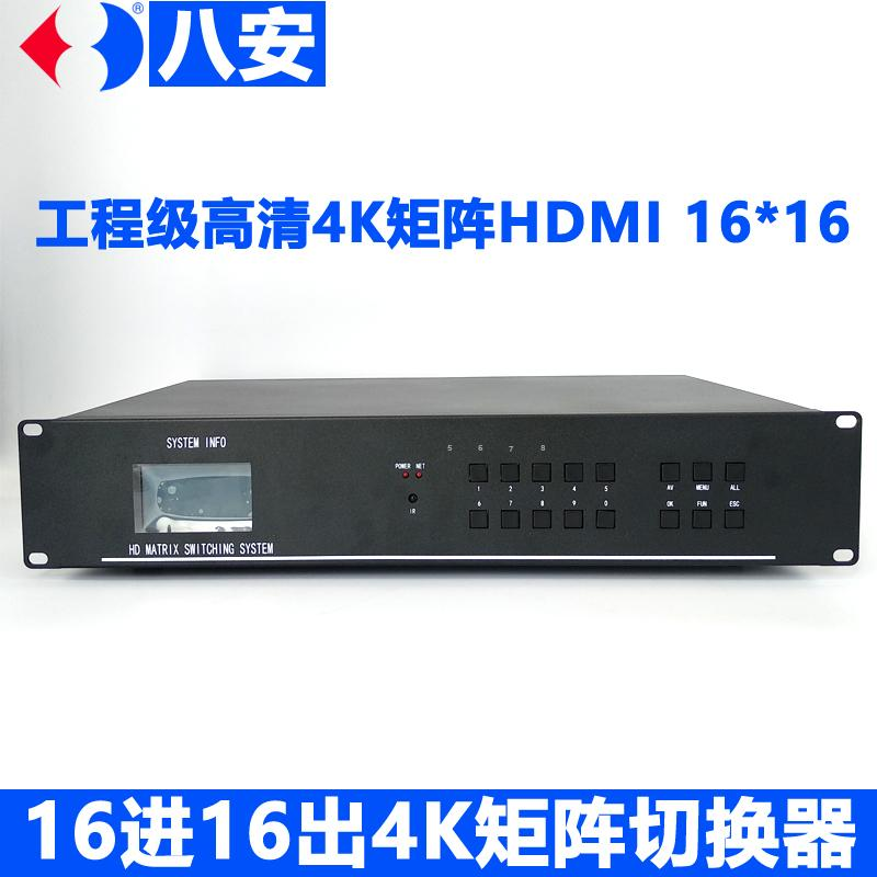 八安高清HDMI矩阵16进16出 混合矩阵16进8出切换器分配器 服务器主机电视墙切换
