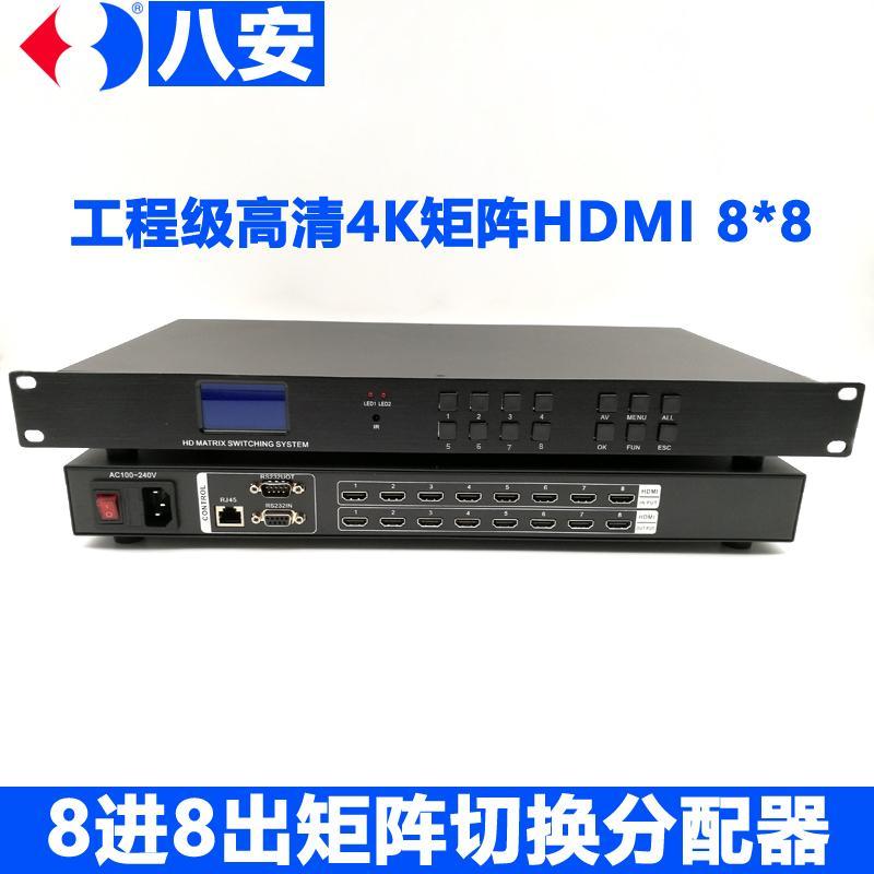 八安高清HDMI矩阵8进8出 混合矩阵16进16出切换器分配器 服务器主机电视墙切换