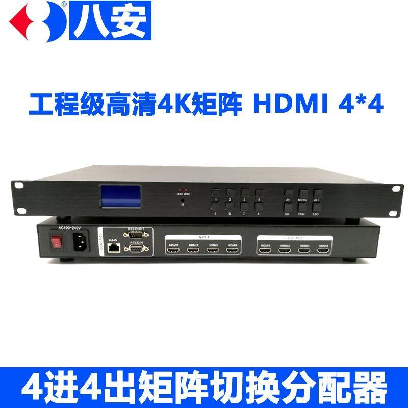 八安高清HDMI矩阵4进4出 混合矩阵8进8出切换器分配器 服务器主机电视墙切换