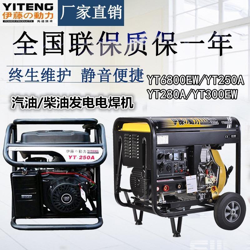 伊藤YT280A发电电焊一体机厂家