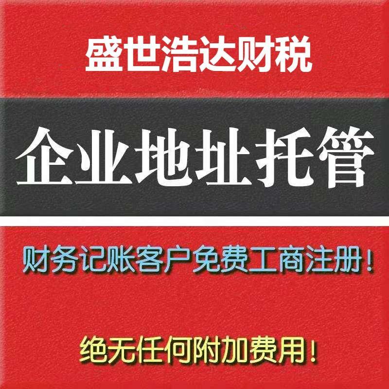 天津注册公司流程