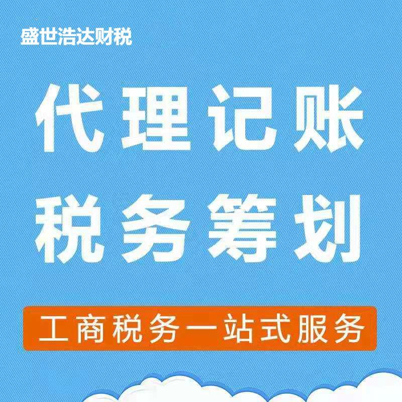 天津代理记账公司