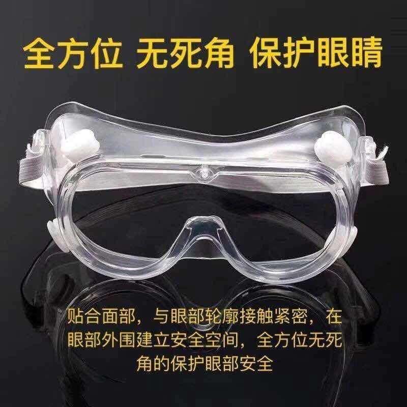 无锡护目镜 高清透亮护目镜 佩戴舒适量大从优 上海睿士