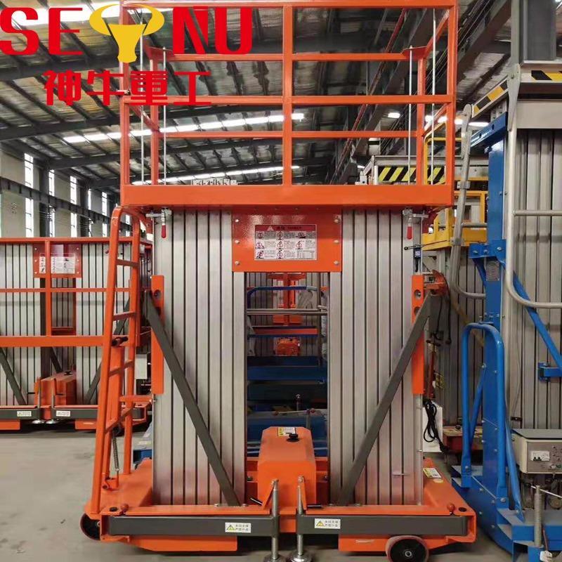 铝合金升降机源头厂家直销神牛重工双柱4-14米铝合金式移动升降平台