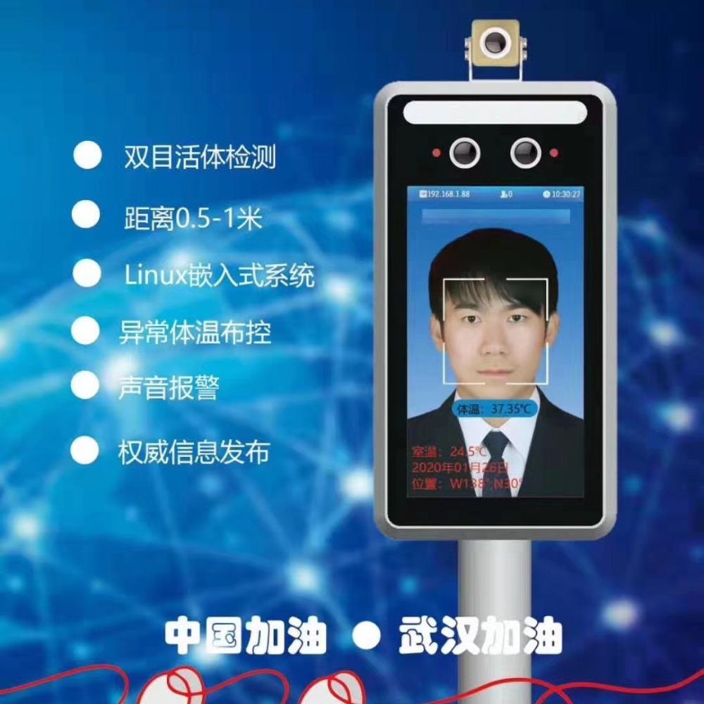 人脸识别测温终端检测预警系统测温设备集人脸识别