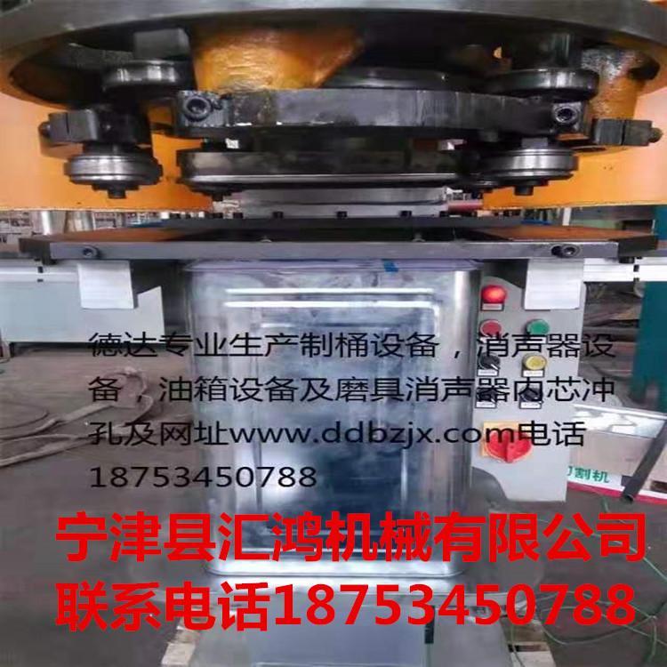 宁津汇鸿机械专业方桶设备 制桶设备 山西油漆桶生产线
