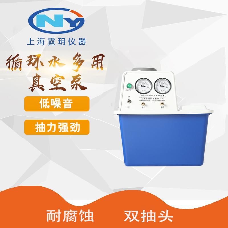 实验室 台式循环水真空泵 台式循环水真空泵批发