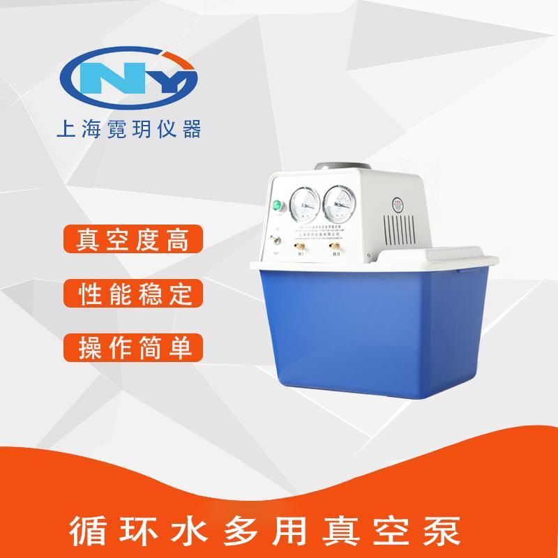 长期供应 SHZ-III 循环水式多用真空泵 北京 不锈钢循环水真空泵批发 厂家直销 欢迎咨询