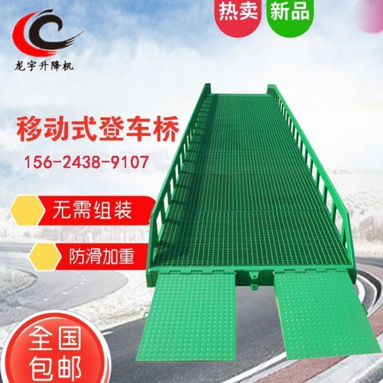 运城辅助作业叉车桥 非标定制台面8吨移动式登车桥 10吨装卸货平台